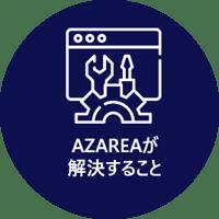 AZAREAが解決すること