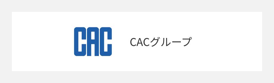 CACグループ